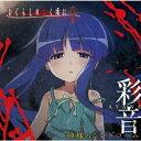 神様のシンドローム[CD] / 彩音