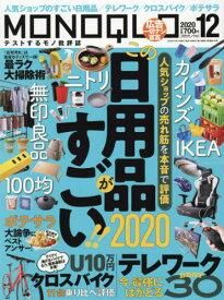 [書籍のゆうメール同梱は2冊まで]/MONOQLO (モノクロ)[本/雑誌] 2020年12月号 (雑誌) / 晋遊舎