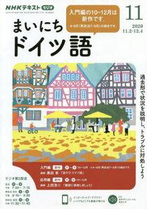 NHKラジオ まいにちドイツ語[本/雑誌] 2020年11月号 (雑誌) / NHK出版