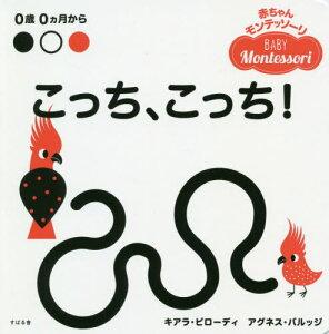 [書籍のゆうメール同梱は2冊まで]/こっち、こっち! 0歳0カ月から / 原タイトル:BABY Montessori Follow Me Little One![本/雑誌] (赤ちゃんモンテッソーリ) / キアラ・ピローディ/作 アグネス・バルッジ/作
