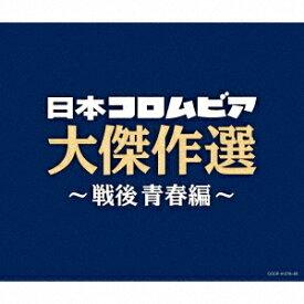 決定盤 日本コロムビア大傑作選[CD] 〜戦後青春編 / オムニバス