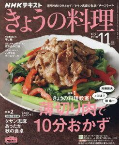 [書籍のゆうメール同梱は2冊まで]/NHK きょうの料理[本/雑誌] 2020年11月号 (単行本・ムック) / NHK出版