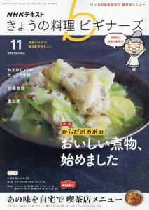 [書籍のゆうメール同梱は2冊まで]/NHK きょうの料理 ビギナーズ[本/雑誌] 2020年11月号 (単行本・ムック) / NHK出版