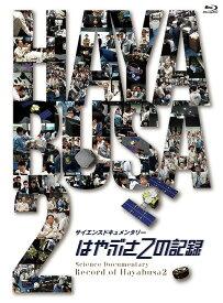 はやぶさ2の記録[Blu-ray] / ドキュメンタリー