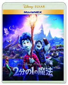 2分の1の魔法 MovieNEX[Blu-ray] [2Blu-ray+DVD] / ディズニー