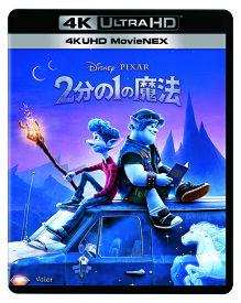 2分の1の魔法 4K UHD MovieNEX[Blu-ray] [4K UHD + 2Blu-ray] / ディズニー