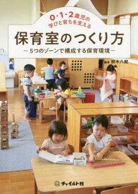 [書籍のメール便同梱は2冊まで]/0・1・2歳児の学びと育ちを支える保育室のつくり方 5つのゾーンで構成する保育環境[本/雑誌] / 鈴木八朗/編著