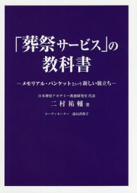 「葬祭サービス」の教科書 メモリアル・バンケットという新しい旅立ち[本/雑誌] / 二村祐輔/著