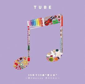 """35年で35曲""""愛と友"""" 〜僕のMelody 君のために〜[CD] / TUBE"""