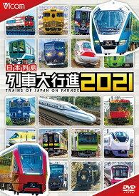 ビコム 列車大行進シリーズ 日本列島列車大行進2021[DVD] / 鉄道
