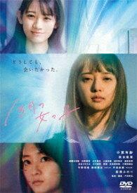 13月の女の子[DVD] / 邦画