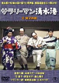 サラリーマン清水港/続・サラリーマン清水港[DVD] / 邦画
