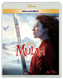 ムーラン MovieNEX[Blu-ray] [Blu-ray+DVD] / 洋画