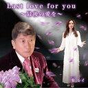 Last love for you 〜最後の愛を〜[CD] (スペシャルパッケージ) / 紫レイ