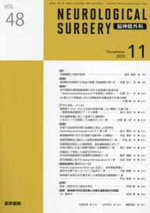 脳神経外科[本/雑誌] 2020年11月号 (雑誌) / 医学書院