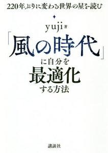 [書籍のメール便同梱は2冊まで]/「風の時代」に自分を最適化する方法 220年ぶりに変わる世界の星を読む[本/雑誌] / yuji/著