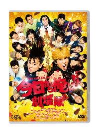 今日から俺は!! 劇場版[DVD] [通常版] / 邦画
