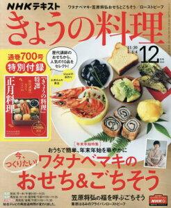 NHK きょうの料理[本/雑誌] 2020年12月号 (雑誌) / NHK出版