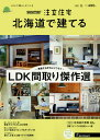 [書籍とのゆうメール同梱不可]/SUUMO注文住宅北海道で建てる[本/雑誌] 2021年1月号 (雑誌) / リクルート