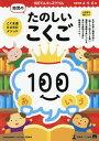 [書籍のゆうメール同梱は2冊まで]/100てんキッズドリル幼児のたのしいこくご 4・5・6歳[本/雑誌] / 久野泰可/著