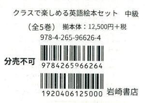 クラスで楽しめる英語絵本セッ 中級 全5[本/雑誌] / 岩崎書店