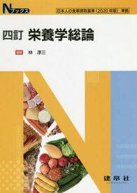 [書籍とのゆうメール同梱不可]/栄養学総論 4訂[本/雑誌] (Nブックス) / 林淳三/編著