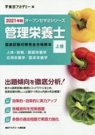 [書籍とのゆうメール同梱不可]/管理栄養士国家試験対策完全合格教本 2021年版上巻[本/雑誌] (オープンセサミシリーズ) / 東京アカデミー/編