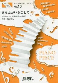 楽譜 ピアノ あなた で いる こと が