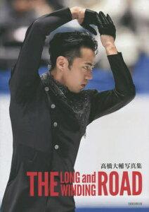 高橋大輔写真集 The Long and Winding Road[本/雑誌] / ジャパンスポーツ/写真 ワールド・フィギュアスケート編集部/構成・編集