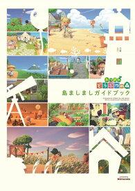 [書籍とのゆうメール同梱不可]/あつまれどうぶつの森 島ましましガイドブック[本/雑誌] (単行本・ムック) / KADOKAWA Game Linkage
