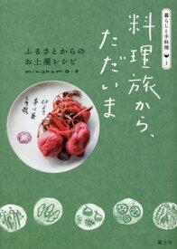 [書籍のメール便同梱は2冊まで]/料理旅から、ただいま ふるさとからのお土産レシピ[本/雑誌] (暮らしと手料理) / minokamo/著
