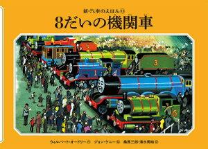 [書籍のゆうメール同梱は2冊まで]/8だいの機関車[本/雑誌] (新・汽車のえほん) / W.オードリー/作 J.ケニー/絵