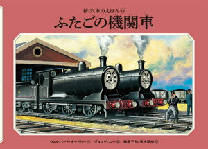 [書籍のゆうメール同梱は2冊まで]/ふたごの機関車[本/雑誌] (新・汽車のえほん) / W.オードリー/作 J.ケニー/絵