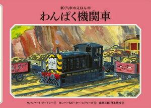 [書籍のゆうメール同梱は2冊まで]/わんぱく機関車[本/雑誌] (新・汽車のえほん) / W.オードリー/作 G.エドワーズ/他絵