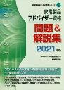 [書籍のメール便同梱は2冊まで]/家電製品アドバイザー資格問題&解説集 2021年版[本/雑誌] (家電製品協会認定資格シリ…