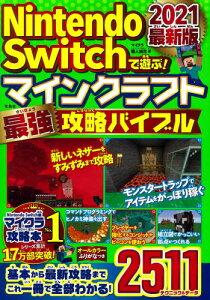 [書籍のゆうメール同梱は2冊まで]/Nintendo Switchで遊ぶ!マインクラフト最強攻略バイブル 2021最新版[本/雑誌] / マイクラ職人組合/著
