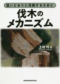 [書籍のゆうメール同梱は2冊まで]/伐木のメカニズム[本/雑誌] (狙いどおりに伐倒するために) / 上村巧/著