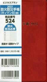 [書籍のメール便同梱は2冊まで]/524.防火防災手帳[本/雑誌] (2021年版) / 日本ビジネスプラン