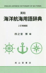 英和海洋航海用語辞典[本/雑誌] / 四之宮博/編