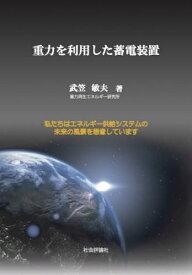 [書籍のメール便同梱は2冊まで]/重力を利用した蓄電装置[本/雑誌] / 武笠敏夫/著