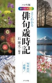 オールカラーよくわかる俳句歳時記[本/雑誌] / 石寒太/編著