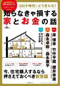 [書籍のメール便同梱は2冊まで]/知らなきゃ損する家とお金の話[本/雑誌] (角川SSCムック) / KADOKAWA