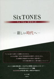 [書籍のメール便同梱は2冊まで]/SixTONES To The WORLD 新しい時代へ[本/雑誌] / あぶみ瞬/著