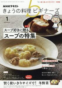 [書籍のゆうメール同梱は2冊まで]/NHK きょうの料理ビギナーズ[本/雑誌] 2021年1月号 (雑誌) / NHK出版