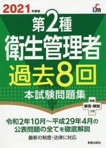 [書籍とのメール便同梱不可]/第2種衛生管理者過去8回本試験問題集 2021年度版[本/雑誌] (Shinsei License Manual) / 荘司芳樹/監修