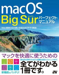 [書籍とのゆうメール同梱不可]/macOS Big Surパーフェクトマニュアル Mac最新OSの使い方をわかりやすく解説![本/雑誌] / 井村克也/著