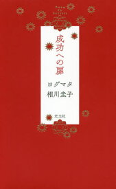 [書籍のゆうメール同梱は2冊まで]/成功への扉[本/雑誌] / ヨグマタ相川圭子/著