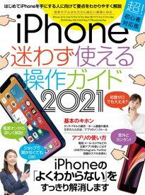 [書籍のメール便同梱は2冊まで]/'21 iPhone迷わず使える操作ガイ[本/雑誌] / standards