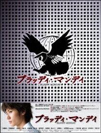 ブラッディ・マンデイ[DVD] DVD-BOX / TVドラマ