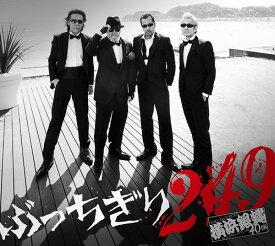 ぶっちぎり249[CD] [2CD+DVD/初回限定盤] / 横浜銀蝿40th